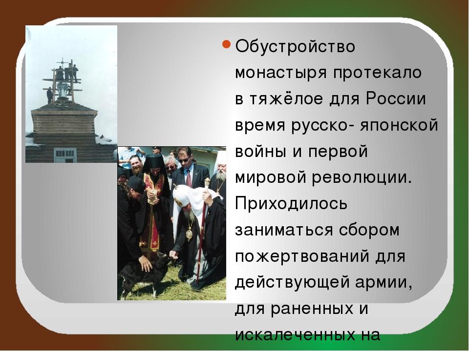 Обустройство монастыря протекало в тяжёлое для России время русско- японской...