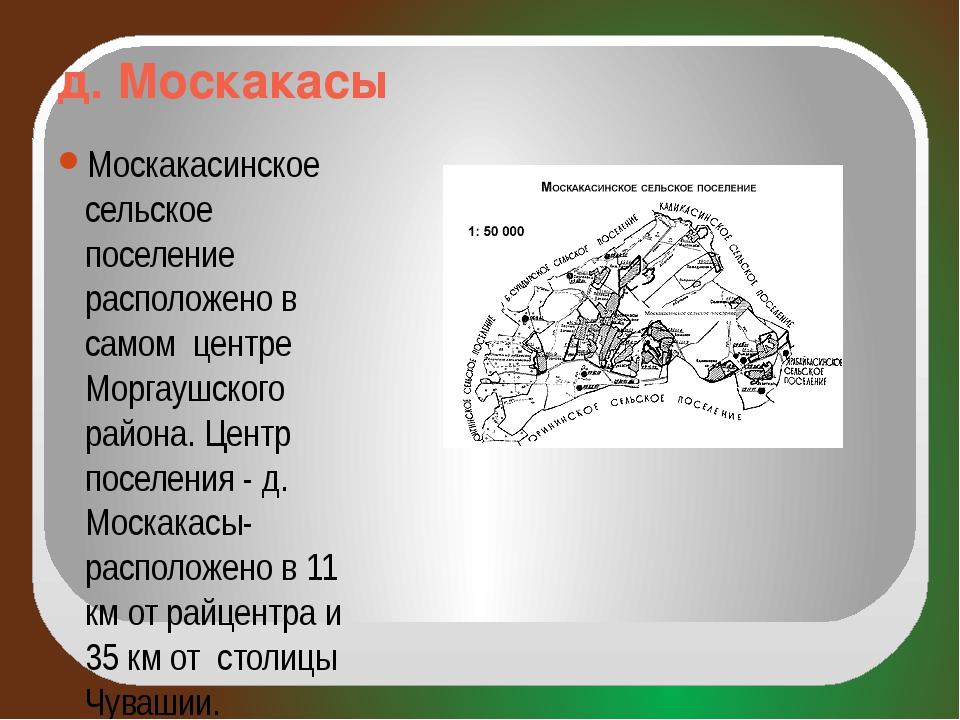 д. Москакасы Москакасинское сельское поселение расположено в самом центре Мор...