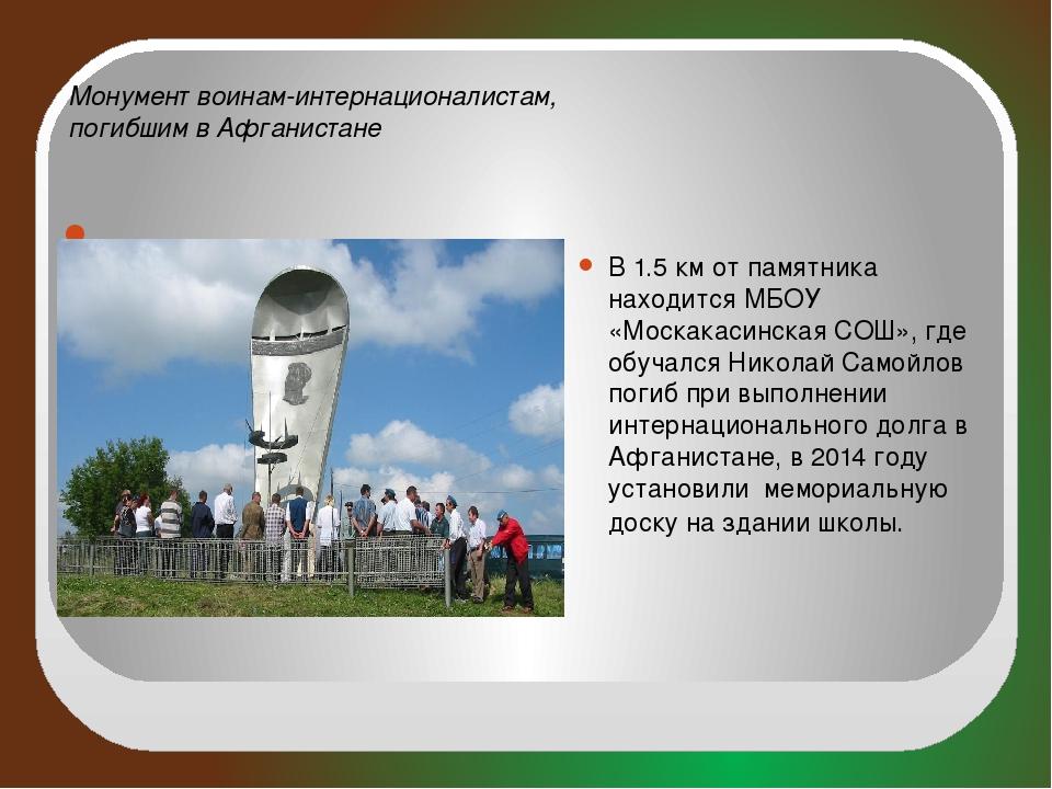 В 1.5 км от памятника находится МБОУ «Москакасинская СОШ», где обучался Ни...