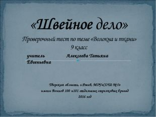 Тверская область, г.Ржев, МОУ«СОШ № 5» имени Воинов 100 и101 отдельных стрел