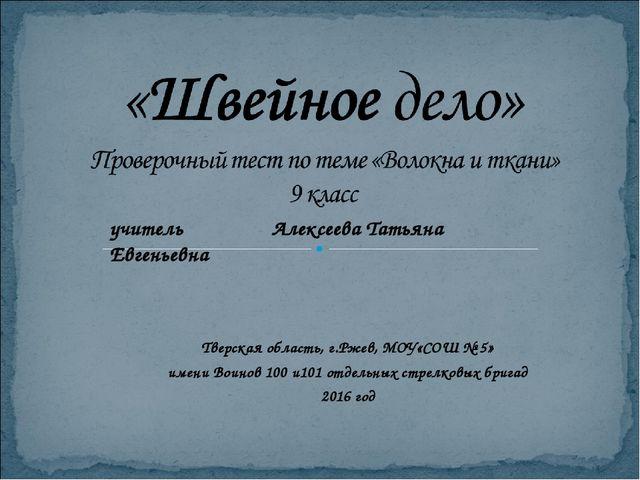 Тверская область, г.Ржев, МОУ«СОШ № 5» имени Воинов 100 и101 отдельных стрел...