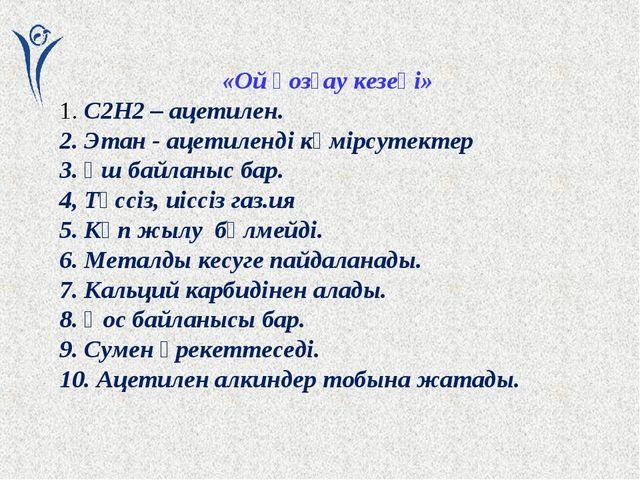 «Ой қозғау кезеңі» 1. С2H2 – ацетилен. 2. Этан - ацетиленді көмірсутектер 3....