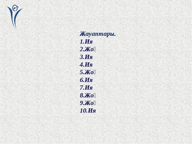 Жауаптары. Ия Жоқ Ия Ия Жоқ Ия Ия Жоқ Жоқ Ия