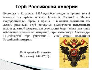 Всего же к 11 апреля 1857года был создан и принят целый комплект из гербов,