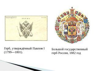 Герб, утверждённыйПавлом I (1799—1801). Большой государственный герб России,