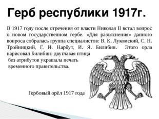 Герб республики 1917г. В 1917 году после отречения от власти Николая II встал