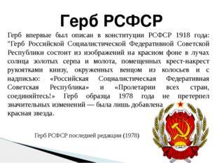 """Герб РСФСР Герб впервые был описан в конституции РСФСР 1918 года: """"Герб Росси"""
