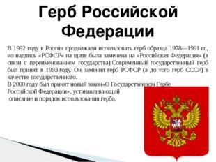 В 1992 году в России продолжали использовать герб образца 1978—1991гг., но н