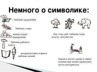 Немного о символике: - Эмблема трудолюбия Эмблема славы камень (гора) – преод