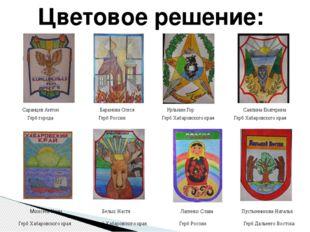 Саранцев Антон Баранова Олеся Кулькин Гор Саяпина Екатерина Герб города Герб