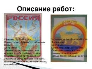 Описание работ: Название герба –Россия Форма- прямоугольная с углублением вн