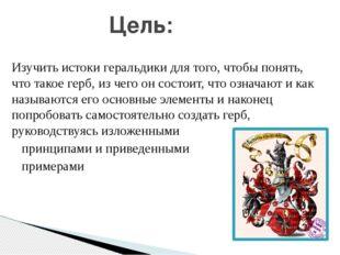 Изучить истоки геральдики для того, чтобы понять, что такое герб, из чего он