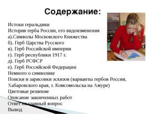 Истоки геральдики История герба России, его видоизменения а).Символы Московск