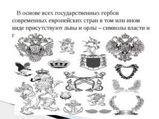 В основе всех государственных гербов современных европейских стран в том или
