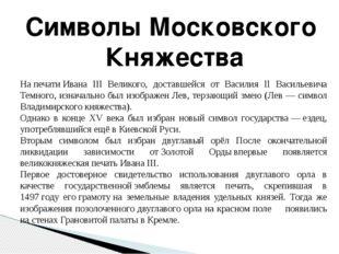 Символы Московского Княжества НапечатиИвана III Великого, доставшейся от Ва
