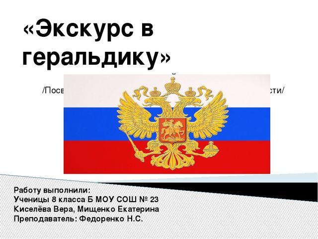 «Экскурс в геральдику» творческий проект /Посвящается 1150летию Российской Го...