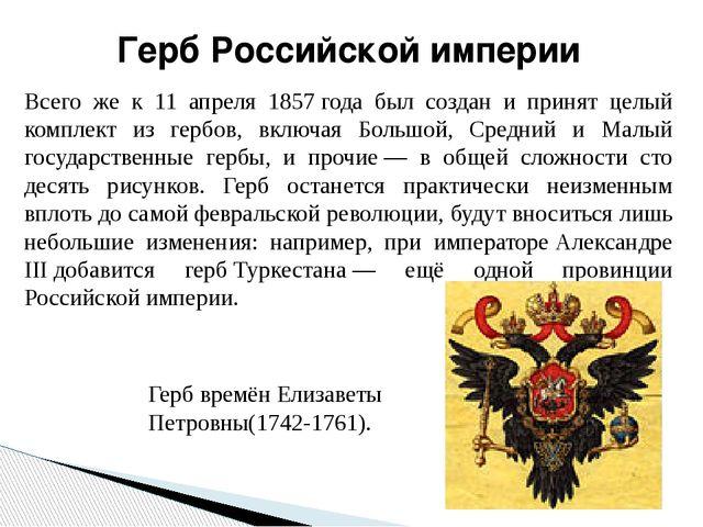 Всего же к 11 апреля 1857года был создан и принят целый комплект из гербов,...
