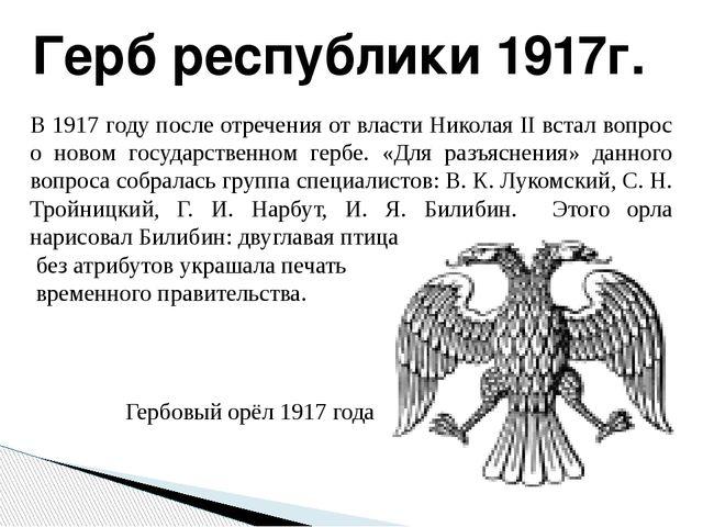 Герб республики 1917г. В 1917 году после отречения от власти Николая II встал...