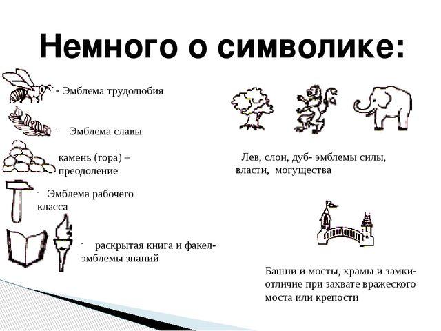 Немного о символике: - Эмблема трудолюбия Эмблема славы камень (гора) – преод...