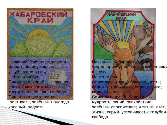Название- Хабаровский край Форма- прямоугольная с углублением в низу Центр-...