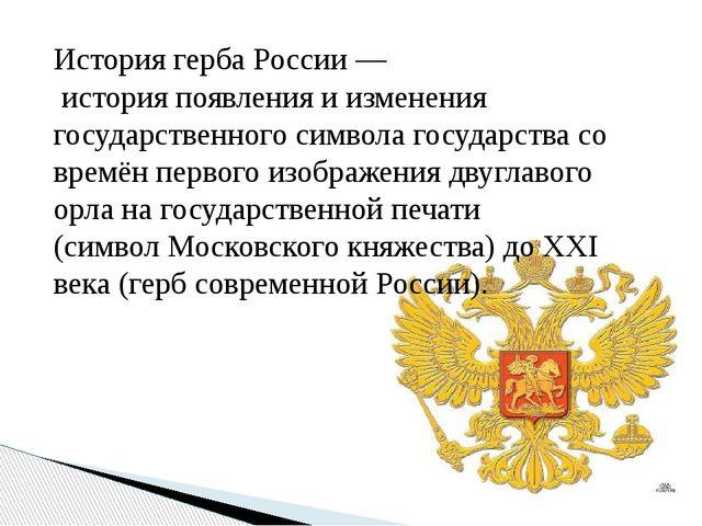 История герба России— история появления и изменения государственного символа...