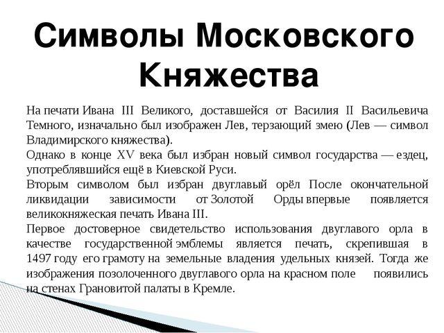 Символы Московского Княжества НапечатиИвана III Великого, доставшейся от Ва...