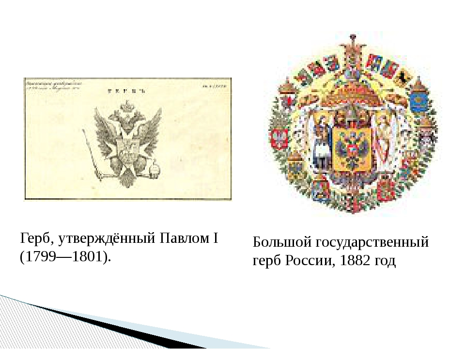 Герб, утверждённыйПавлом I (1799—1801). Большой государственный герб России,...