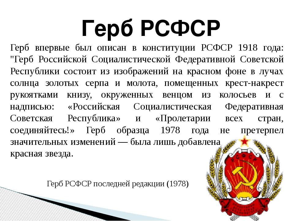 """Герб РСФСР Герб впервые был описан в конституции РСФСР 1918 года: """"Герб Росси..."""