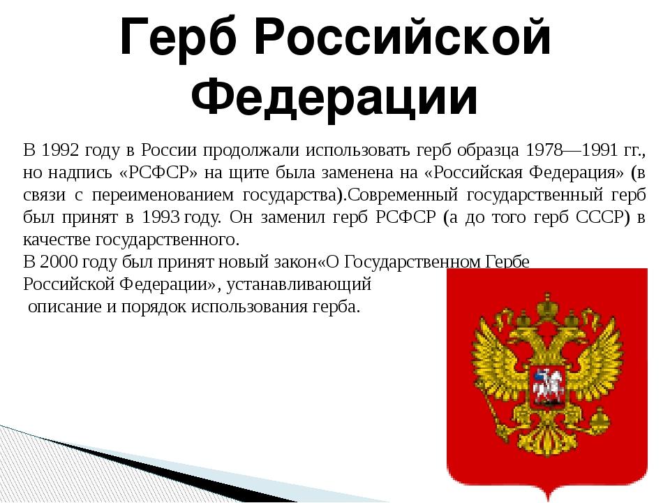 В 1992 году в России продолжали использовать герб образца 1978—1991гг., но н...