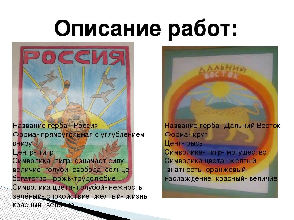 Описание работ: Название герба –Россия Форма- прямоугольная с углублением вн...