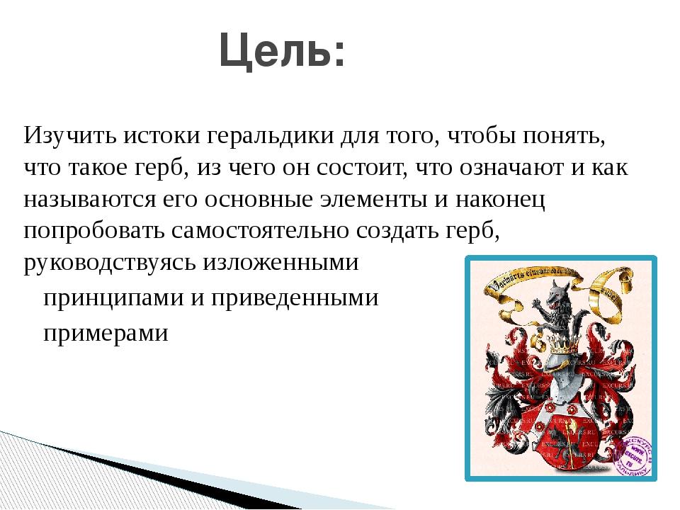 Изучить истоки геральдики для того, чтобы понять, что такое герб, из чего он...