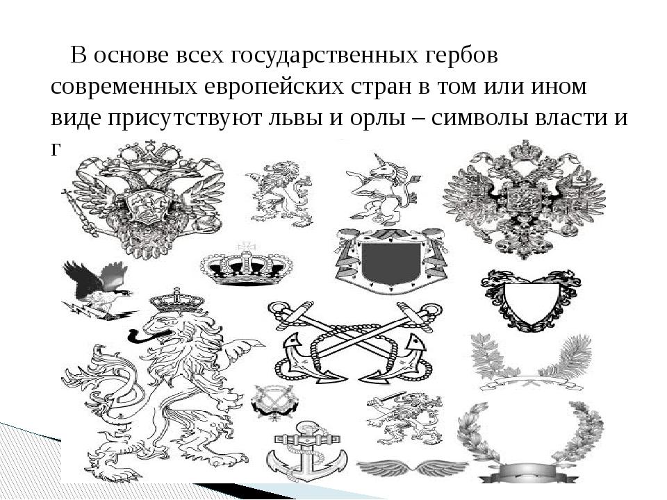В основе всех государственных гербов современных европейских стран в том или...