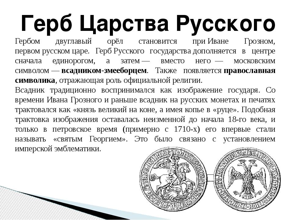 Герб Царства Русского Гербом двуглавый орёл становится приИване Грозном, пер...