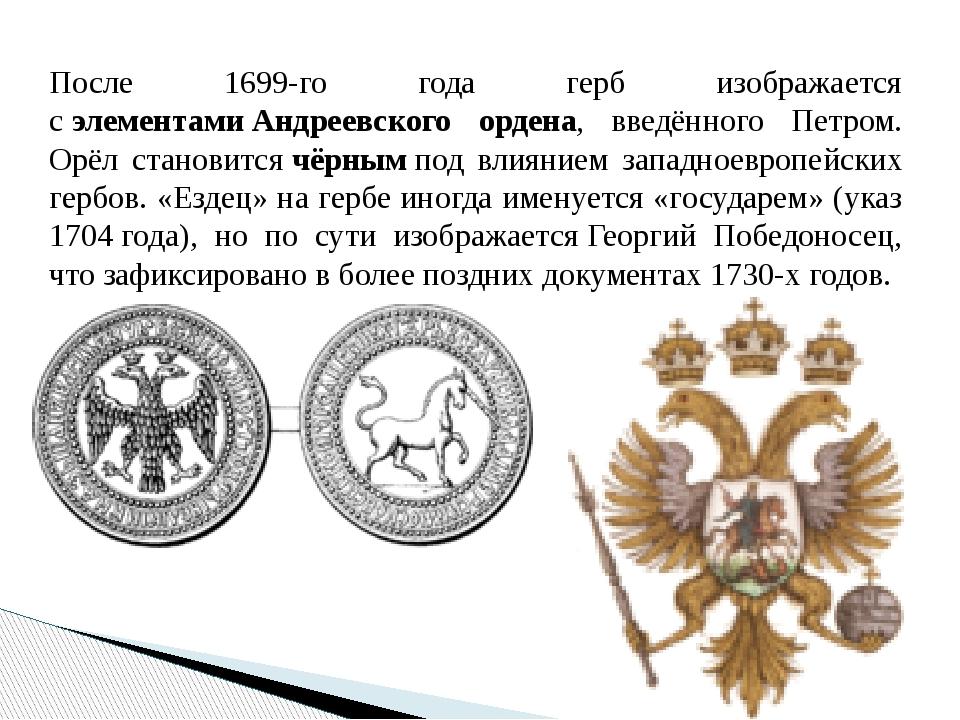 После 1699-го года герб изображается сэлементамиАндреевского ордена, введён...
