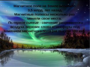 Кроме географических полюсов имеются магнитные полюсы Земли Магнитное поле на