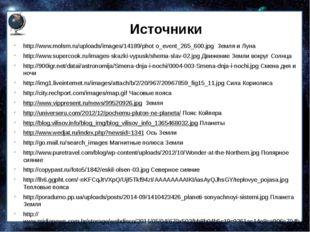 Источники http://www.molsm.ru/uploads/images/14189/phot o_event_265_600.jpg З