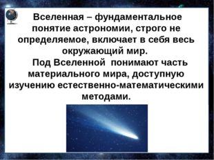 Вселенная – фундаментальное понятиеастрономии, строго не определяемое, вклю