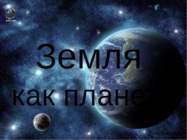 Земля как планета Рябова Л.Н.