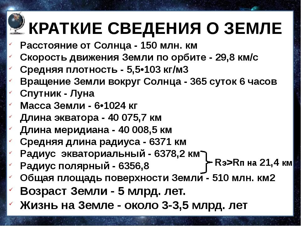 КРАТКИЕ СВЕДЕНИЯ О ЗЕМЛЕ Расстояние от Солнца - 150 млн. км Скорость движения...