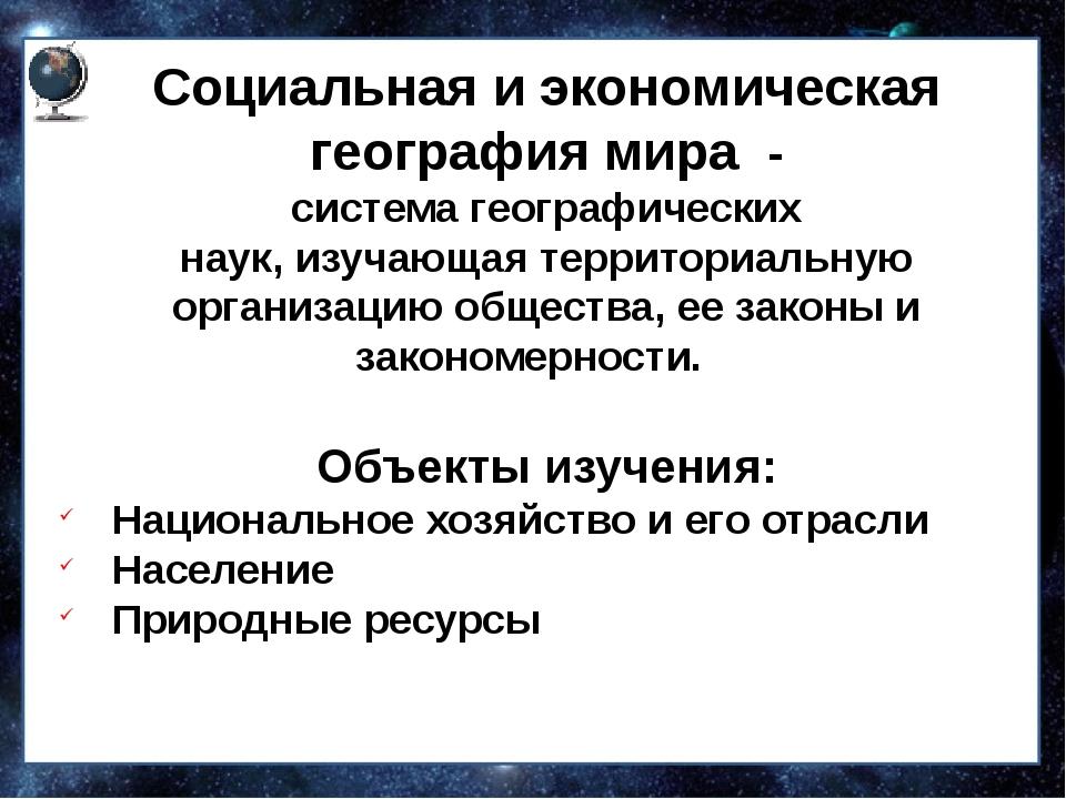 Социальная и экономическая география мира - системагеографических наук, изуч...