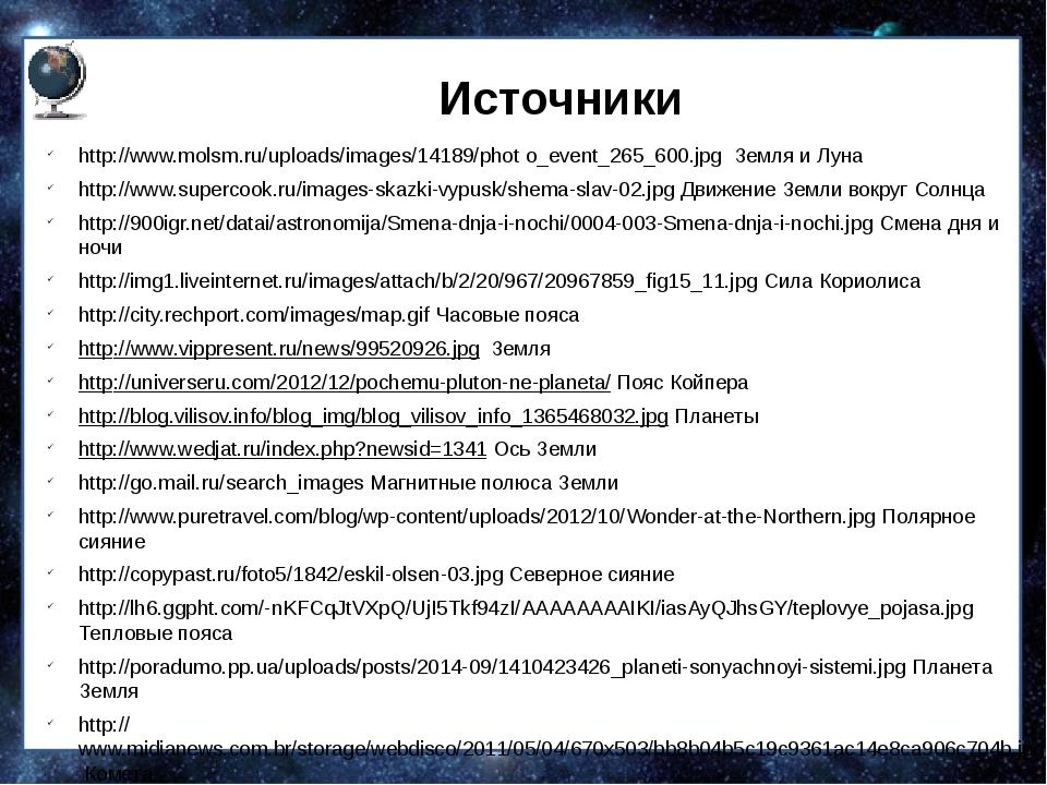 Источники http://www.molsm.ru/uploads/images/14189/phot o_event_265_600.jpg З...