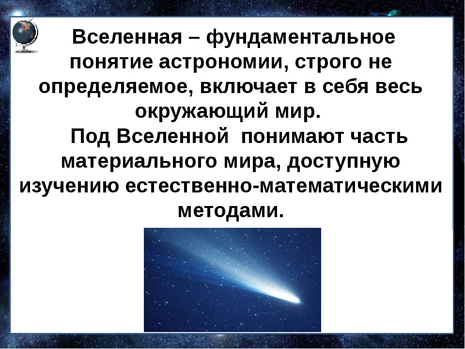 Вселенная – фундаментальное понятиеастрономии, строго не определяемое, вклю...