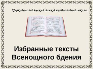 Церковнославянский язык в православной школе Избранные тексты Всенощного бде