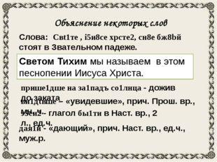Объяснение некоторых слов Слова: Свt1те , i5и8се хрcте2, сн8е бж8bй стоят в