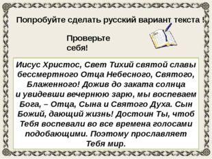 Попробуйте сделать русский вариант текста ! Проверьте себя! Иисус Христос, С