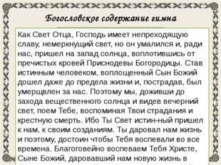Свете Тихий - православное песнопение, прославляющее Спасителя Господа Иисус