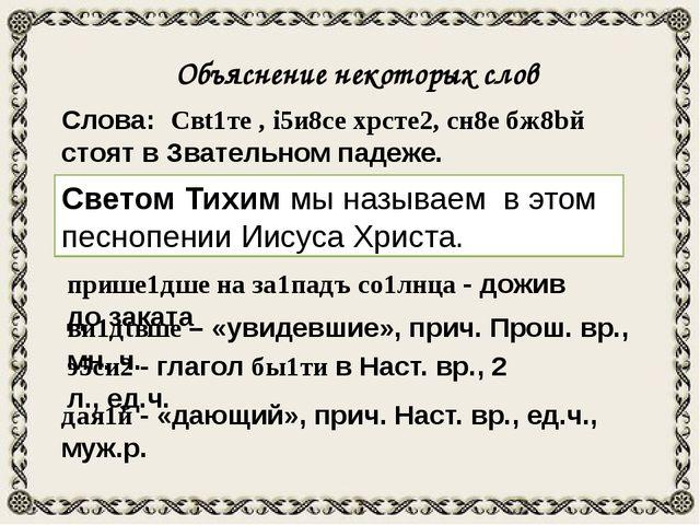 Объяснение некоторых слов Слова: Свt1те , i5и8се хрcте2, сн8е бж8bй стоят в...