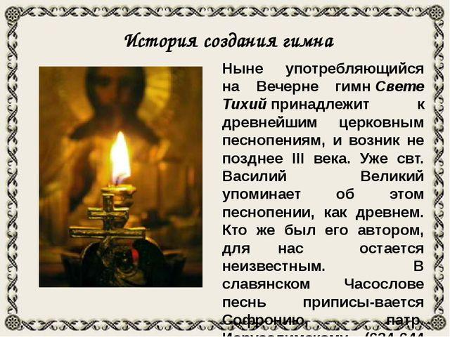 История создания гимна Ныне употребляющийся на Вечерне гимнСвете Тихийприн...