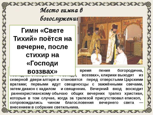 Место гимна в богослужении На великой вечерне во время пения богородична, по...