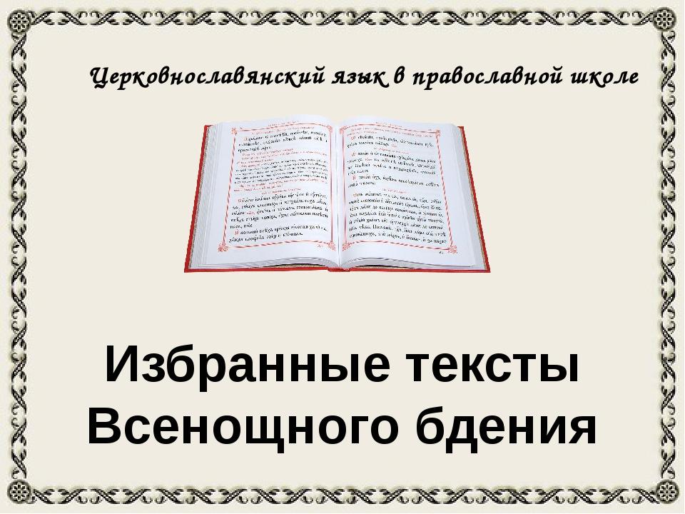 Церковнославянский язык в православной школе Избранные тексты Всенощного бде...